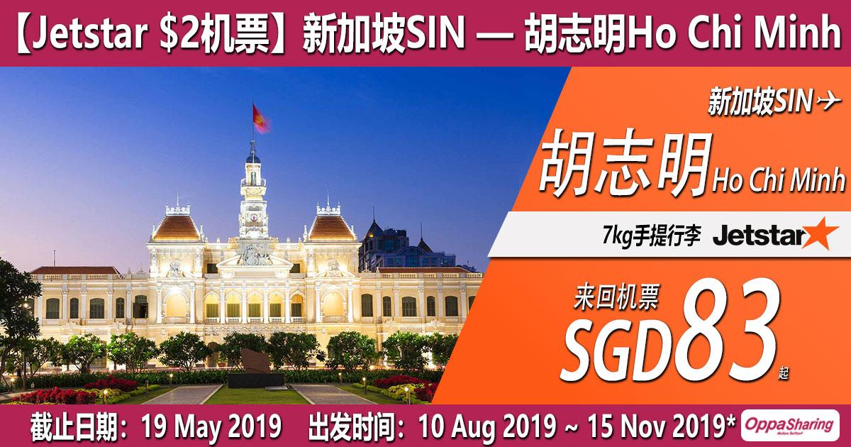 Photo of 【#时间表】新加坡SIN — 胡志明Ho Chi Minh City 来回$83  #JETSTAR [Exp: 19 May 2019]