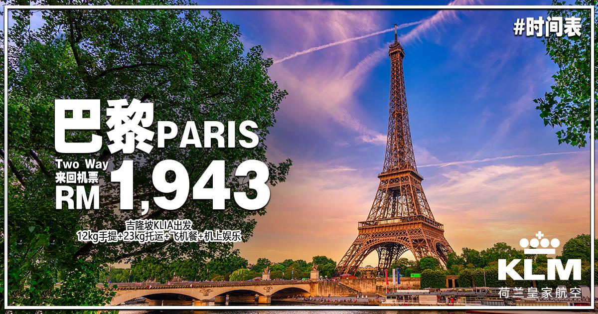 Photo of 【#时间表】吉隆坡KUL — 巴黎Paris 来回RM1,943!包括23kg托运+飞机餐![Exp: 7 July 2019]