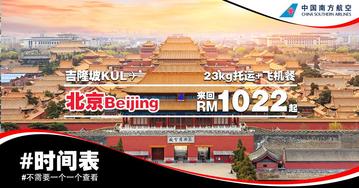Photo of 【#时间表】吉隆坡KUL — 北京Beijing 来回机票RM1022起!包括23kg托运+飞机餐!#ChinaSouthern [Exp: 30 June 2019]
