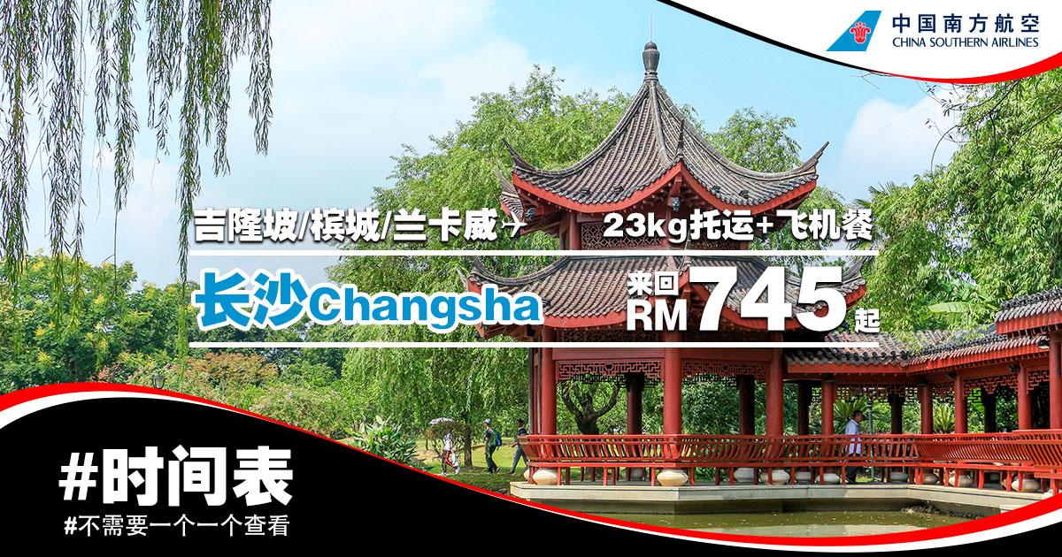 Photo of 【#时间表】吉隆坡KUL/槟城PEN/兰卡威LGK — 长沙Changsha 来回机票RM745起!包括23kg托运+飞机餐!#ChinaSouthern #中国南方航空 [Exp: 30 June 2019]