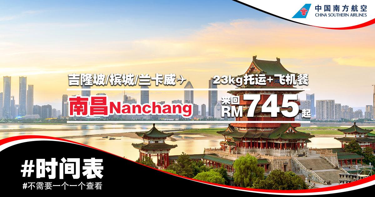 Photo of 【#时间表】吉隆坡KUL/槟城PEN/兰卡威LGK — 南昌Nanchang 来回机票RM745起!包括23kg托运+飞机餐!#ChinaSouthern #中国南方航空 [Exp: 30 June 2019]