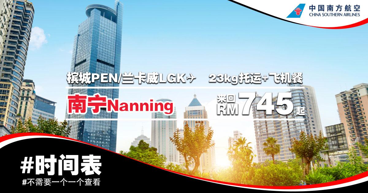 Photo of 【#时间表】槟城PEN/兰卡威LGK — 南宁Nanning 来回机票RM745起!包括23kg托运+飞机餐!#ChinaSouthern [Exp: 30 June 2019]
