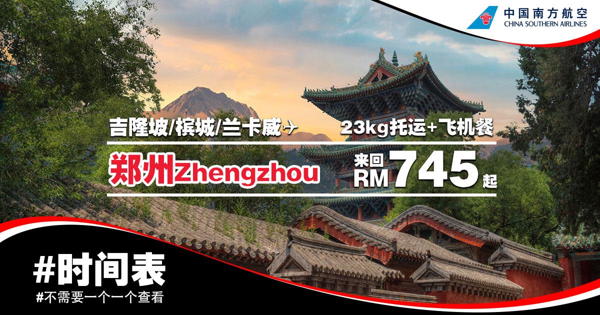 Photo of 【#时间表】吉隆坡KUL/槟城PEN/兰卡威LGK — 郑州Zhengzhou 来回机票RM745起!包括23kg托运+飞机餐!#ChinaSouthern [Exp: 30 June 2019]