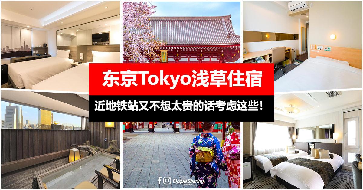 Photo of 【东京Tokyo住宿】TOP 6 浅草值得入住的酒店!