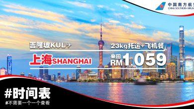 Photo of 【#时间表】吉隆坡KUL — 上海Shanghai 来回RM1,059 包括23kg托运+飞机餐![Exp: 21 July 2019]