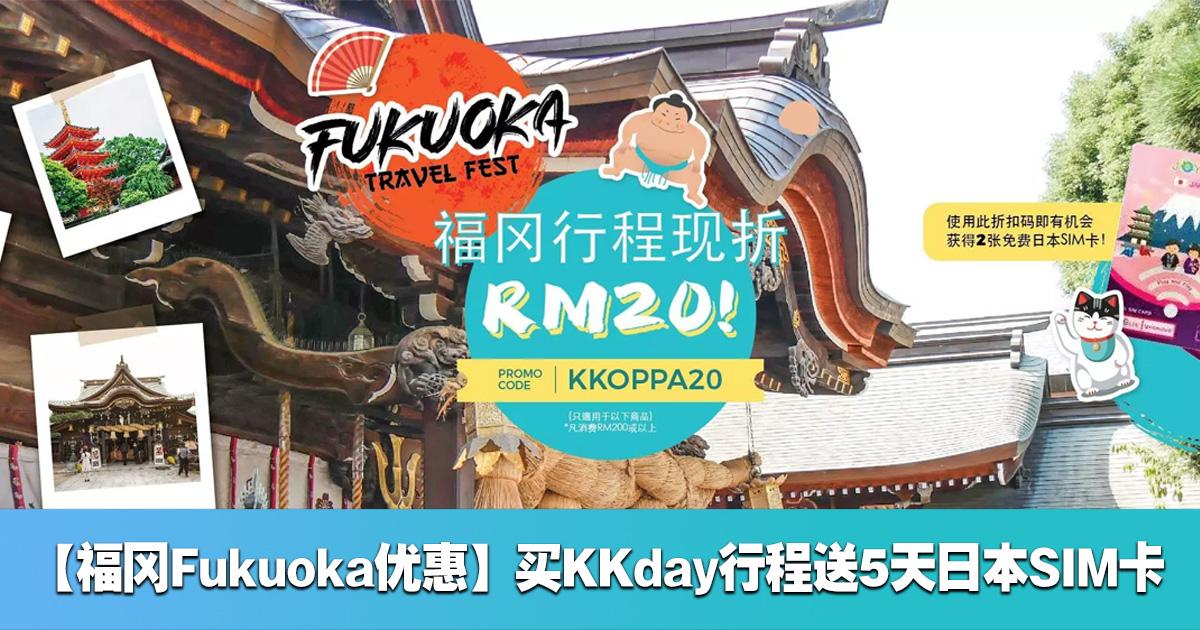 Photo of 【福冈Fukuoka优惠】买KKday行程送5天日本SIM卡*!另外全马寄送SIM卡再扣10%