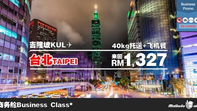 Photo of 【商务舱Business Class】吉隆坡KUL — 台北Taipei 来回RM1,327 包括40kg托运+斜躺位子+飞机餐![Exp: 17 July 2019]