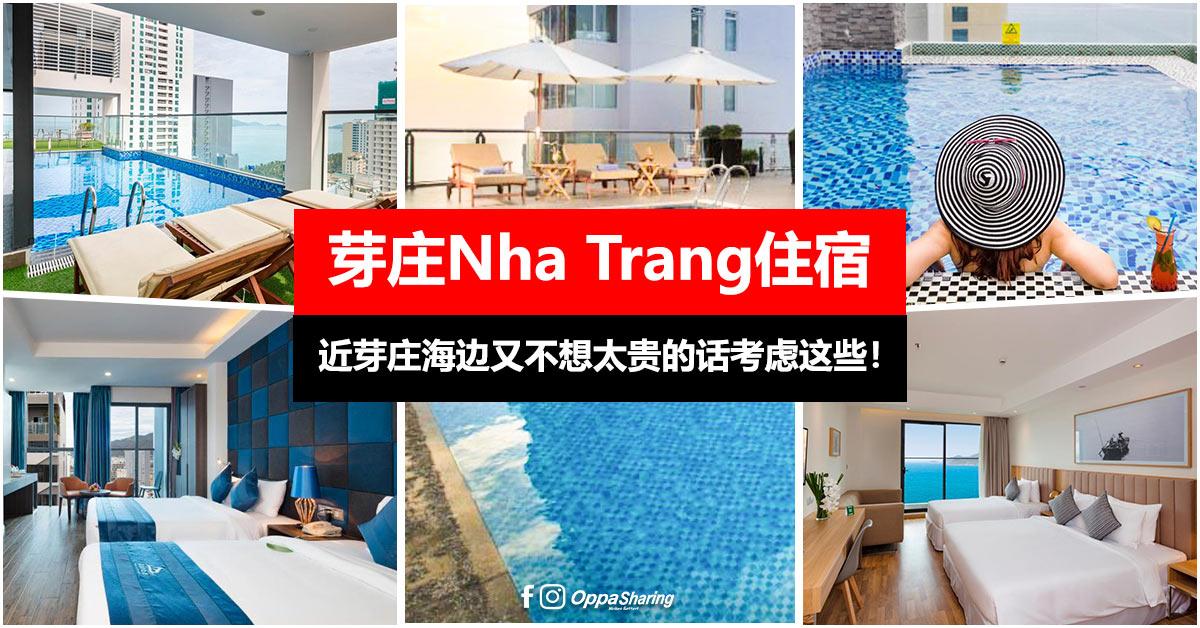 Photo of 【芽庄Nha Trang住宿】TOP 6 芽庄海滩值得入住的酒店!