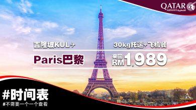 Photo of 【#时间表】吉隆坡KUL — 巴黎Paris 来回RM1989 包括30kg托运+飞机餐![Exp: 31 July 2019]
