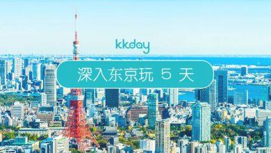 Photo of 【5天4夜】跟着KKday行程plan一趟东京之旅!