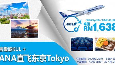 Photo of 【Hello Blue Sale】ANA连续5天促销!吉隆坡KUL — 东京Tokyo 来回RM1638 包括23kg x 2托运+飞机餐[Exp: 5 Sep 2019]