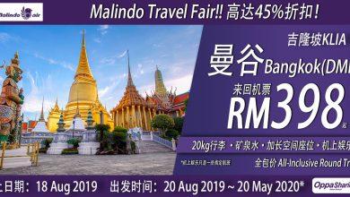 Photo of 【#时间表】吉隆坡KUL — 曼谷Bangkok 来回RM398 包括20kg托运!#MalindoAir [Exp: 18 Aug 2019]