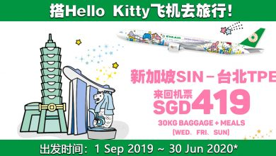 Photo of 【EVA Air机票优惠】新加坡SIN — 台北TPE 来回SGD419 包括30kg托运+飞机餐 [Exp: 31 Aug 2019]