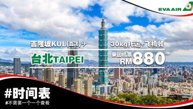Photo of 【#时间表】吉隆坡KUL — 台北Taipei 来回RM880 包括30kg托运+飞机餐 #EvaAir [Exp: 11 Aug 2019]