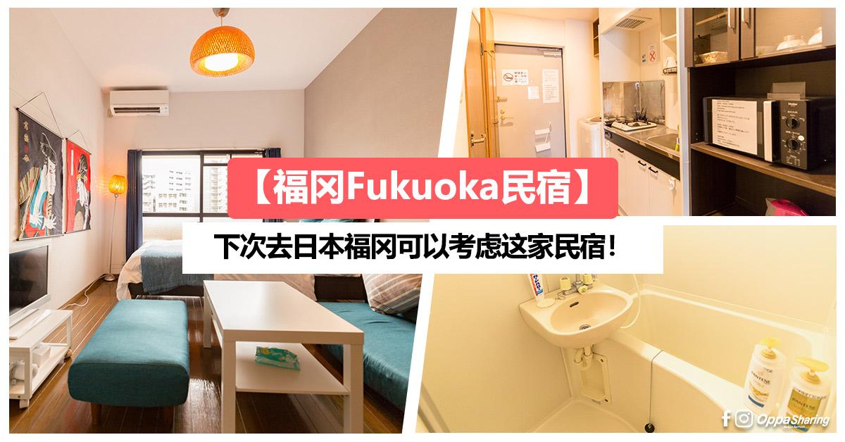 【福冈Fukuoka民宿】下次去福冈可以考虑这家民宿!