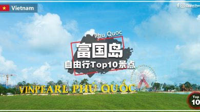 Photo of 【富国岛Phu Quoc】必去 TOP10热门景点