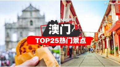 Photo of 【澳门Top25热门景点】一次过告诉你Macao「吃喝玩乐」景点 #新手笔记