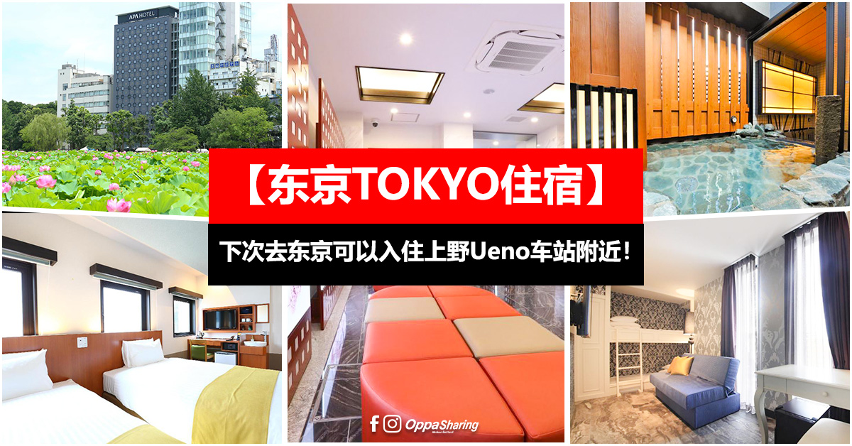 【东京TOKYO住宿】TOP 6 上野值得入住的酒店