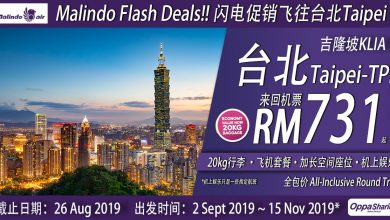 Photo of 【闪电促销FLASH DEALS】吉隆坡KUL — 台北Taipei 来回RM731 包括20kg托运+飞机餐 [Exp: 25 Aug 2019]