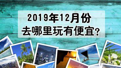 Photo of 2019年12月份去哪里玩有便宜?日本来回RM900+ 越南RM400+ 泰国RM200+