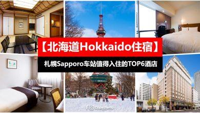 Photo of 【北海道Hokkaido住宿】TOP 6札幌Sapporo车站值得入住的酒店