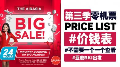 Photo of 2019年第三季亚航大促 AirAsia BIG SALE【#价钱表】#亚庇BKI出发