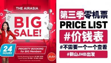Photo of 2019年第三季亚航大促 AirAsia BIG SALE【#价钱表】#新山JHB出发