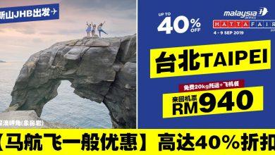Photo of 【马航飞一般优惠】新山JHB — 台北Taipei 来回RM940 包括20kg托运+飞机餐 [Exp: 9 Sep 2019]