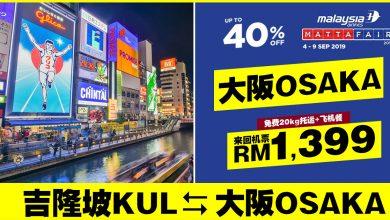 Photo of 【马航MATTA FAIR】吉隆坡KUL — 大阪Osaka 来回RM1,399 包括20kg托运+飞机餐 [Exp: 9 Sep 2019]
