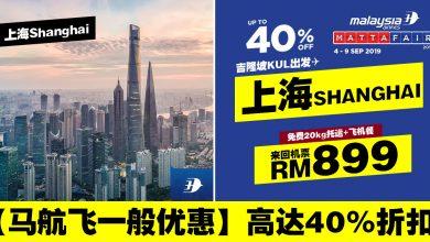 Photo of 【马航飞一般优惠】吉隆坡KUL — 上海Shanghai 来回RM899 包括20kg托运+飞机餐 [Exp: 9 Sep 2019]
