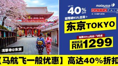 Photo of 【马航飞一般优惠】吉隆坡KUL — 东京Tokyo 来回RM1299 包括20kg托运+飞机餐 [Exp: 9 Sep 2019]