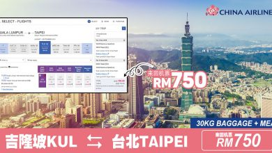 Photo of 【#时间表】吉隆坡KUL — 台北Taipei 来回RM750 包括30kg托运+飞机餐 [Exp: 8 Sep 2019]