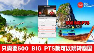 Photo of 【旅游贴士】只需要500BIG分就可以去泰国Krabi甲米 & Koh Samui苏梅岛!