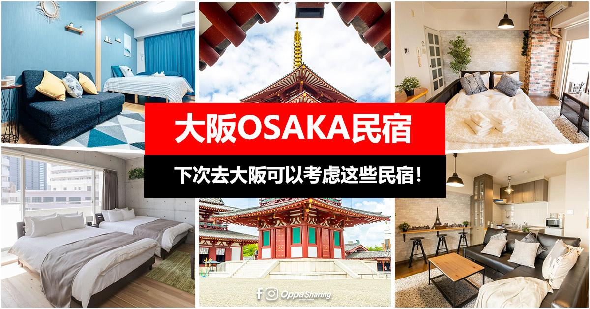 【大阪OSAKA民宿】想省钱就入住这些民宿!#TOP10精选