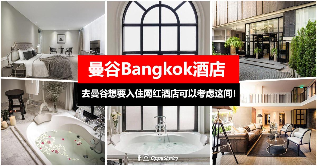 【曼谷Bangkok酒店】超美开放式浴缸打卡@Hotel Once Bangkok #网红酒店