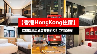 Photo of 【香港HongKong住宿】10月份这些4星级酒店都有折扣!CP值超高!