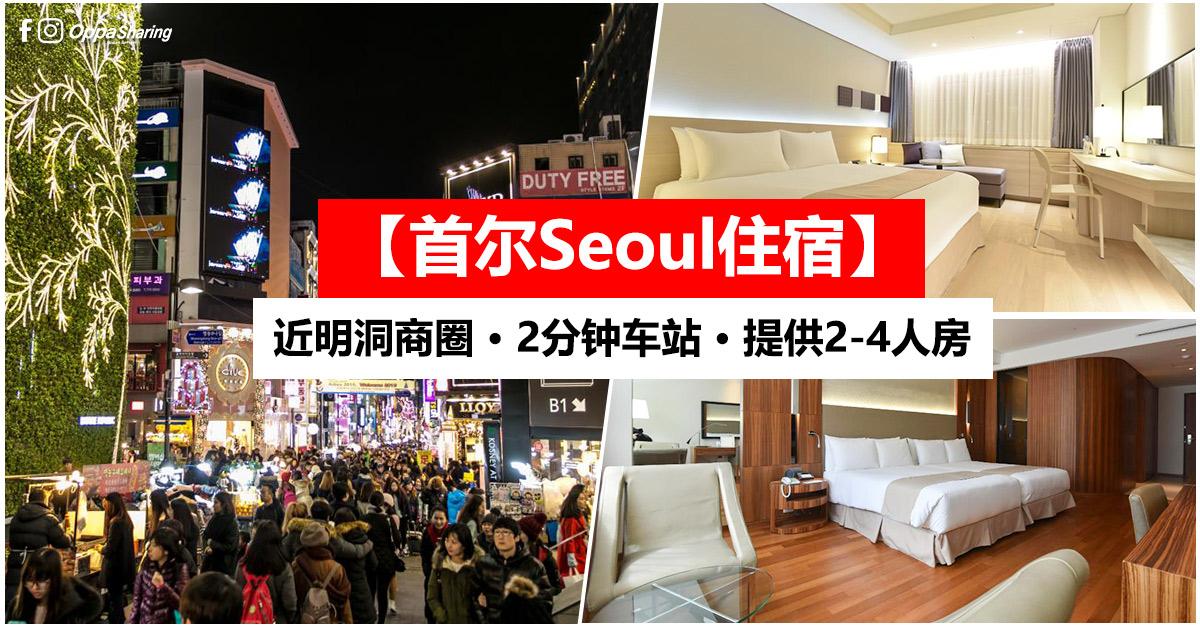 【首尔Seoul住宿】下次去首尔可以考虑这间!近明洞商圈,走路2分钟就到车站了!#PacificHotel