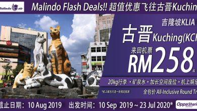 Photo of 【Malindo闪电促销】吉隆坡KUL — 古晋Kuching 来回RM258 包括20kg托运 [Exp: 10 Sep 2019]