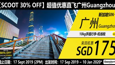 Photo of 【SCOOT 30% OFF】新加坡SIN — 广州Guangzhou 来回SGD175![Exp: 17 Sep 2019]