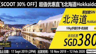 Photo of 【SCOOT 30% OFF】新加坡SIN — 北海道Hokkaido 来回SGD380![Exp: 17 Sep 2019]
