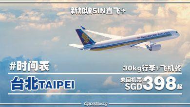 Photo of 【#时间表】新加坡SIN — 台北TAIPEI 来回SGD398 包括30kg托运+飞机餐 [Exp: 8 Sep 2019]