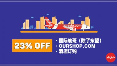 Photo of 【AirAsia闪电促销】23%折扣国际航班,Ourshop.com,酒店订购!限定23小时内订购!