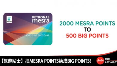 Photo of 【旅游贴士】把打油的Mesra Points换成AirAsia BIG分 兑换机票!