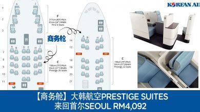 Photo of 【商务舱】大韩航空Prestige Suites来回首尔Seoul RM4,092 包括32kg x 2件 + 飞机餐 [Exp: 31 Oct 2019]