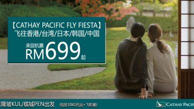 Photo of 【Cathay Pacific Fly Fiesta】吉隆坡KUL/槟城PEN出发飞往香港/台湾/日本/韩国/中国 来回RM699起!包括30kg托运+飞机餐![Exp: 10 Nov 2019]