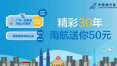Photo of 【欢庆开航30周年】南航China Southern送你RM50优惠券!还可免费升等+赢取丰富奖品!