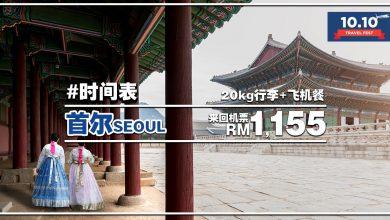 Photo of 【这样订比较便宜】吉隆坡KUL — 首尔Seoul 来回RM1,155 包括20kg托运+飞机餐 [Exp: 18 Oct 2019]