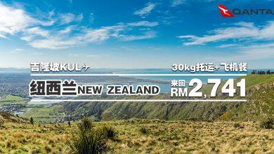 Photo of 【#时间表】吉隆坡KUL — 纽西兰New Zealand (Christchurch) 来回RM2,741 包括30kg托运+飞机餐![Exp: 31 Oct 2019]