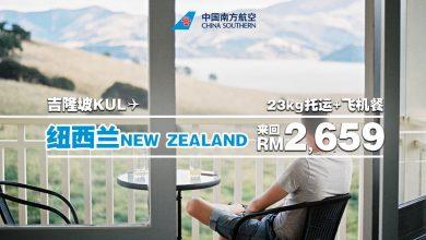 Photo of 【促销机票】吉隆坡KUL — 纽西兰New Zealand (Christchurch) 来回RM2,659 [Exp: 15 Oct 2019]