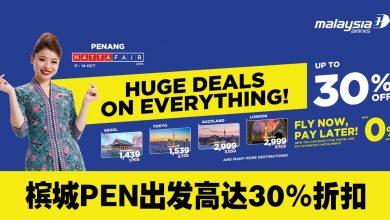 Photo of 【MATTA FAIR 2019】槟城Penang出发有优惠!高达30%折扣!